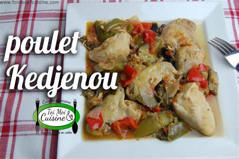 cuisine ivoirienne kedjenou hotelfrance24