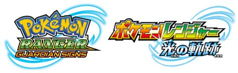 pok 233 mon ranger guardian signs ポケモンレンジャー 光の軌跡 pocketmonsters net