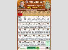 Subhathidi August Telugu Calendar 2017 Telugu Calendar