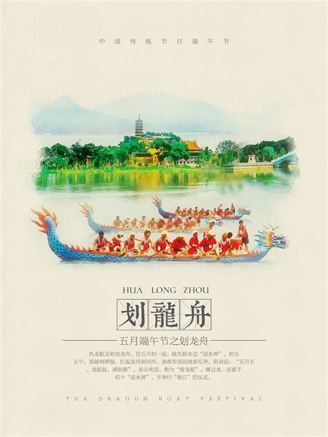 Dragon Boat Festival Chinese Name by Chinese Traditional Festival Dragon Boat Festival