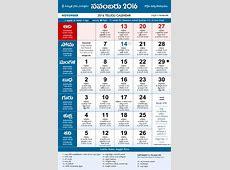 Telugu calendar 2016 november 3 2019 2018 Calendar