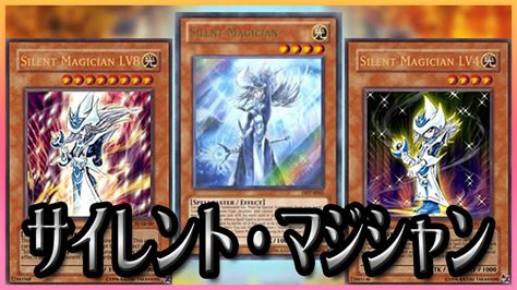 ygopro silent magician deck