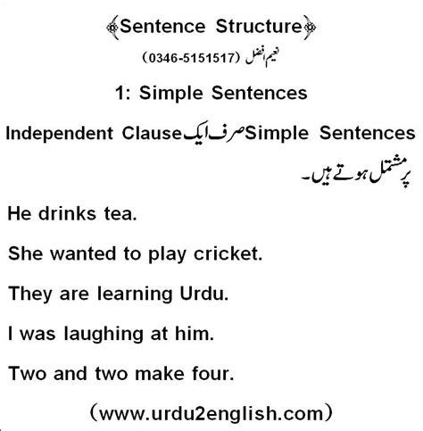 urdu 2 sentence structure