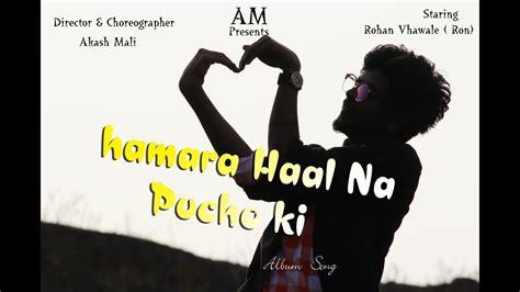 Hamara Haal Na Pucho Ki || New Album || 2018