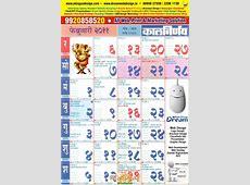 Marathi Calendar or Kalnirnay February 2011 with tithi and